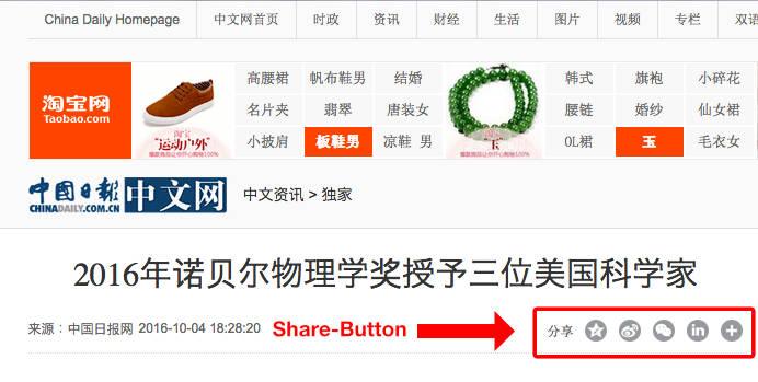 Baidu SEO Share Button